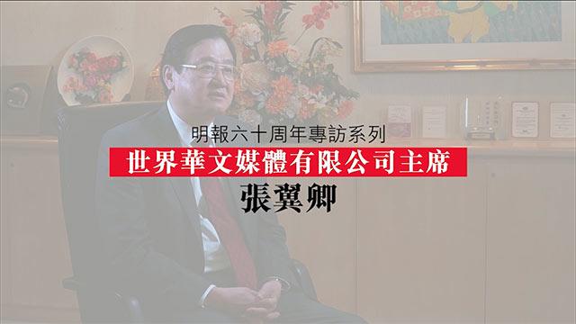 明報60周年專訪:世界華文媒體主席張翼卿